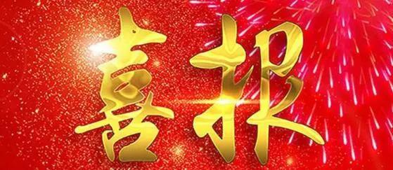 音乐(六)丨我校教材组汤婷和盛常春初中在第六上海目录老师喜报语文图片