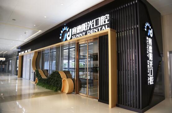 对标JCI认证 赛德阳光口腔获颁北京首家四星诊所