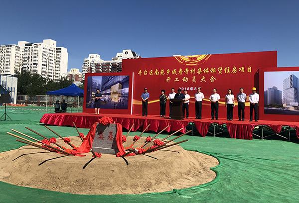 北京首个集体土地租赁房项目开工:供房901套一居室开间
