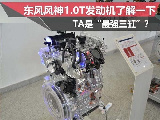 TA是最强三缸东风风神1.0T发动机了解一下-图1