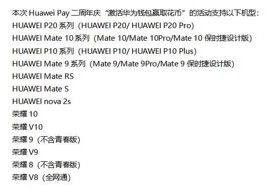 Huawei Pay两周年 绑卡抽手机激活送花币
