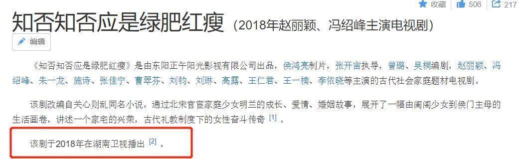 芒果台新剧接连收视低迷,只等赵丽颖的《知否》来救场了!