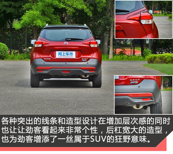 年轻劲兴酷试驾东风日产劲客1.5L+CVT-图5