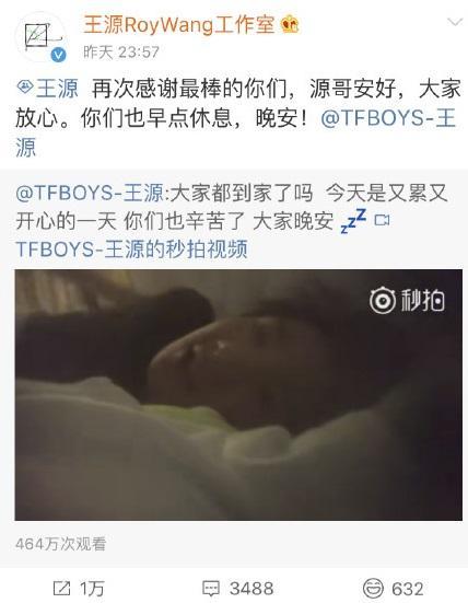TFBOYS演唱会王源疑遭激光笔照射 工作室报平安