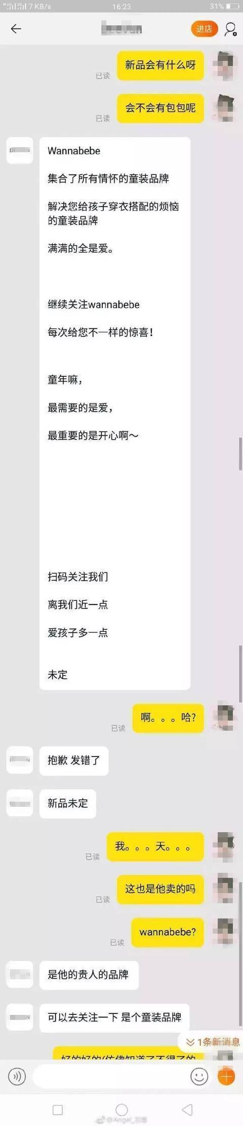 PGone与李小璐还有联系?共用一个网店团队,称李小璐是贵人!