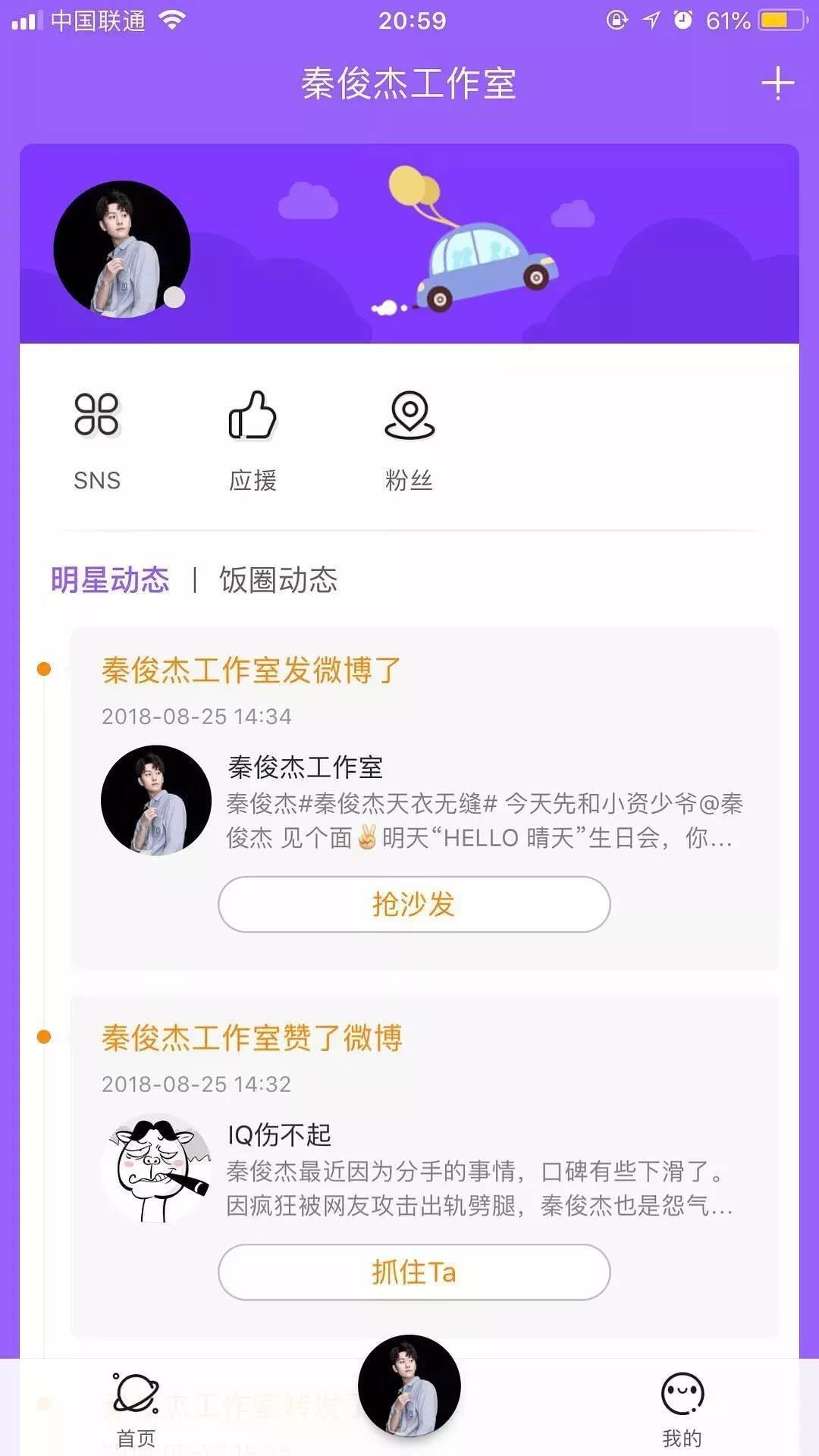秦俊杰工作室疑点赞diss杨紫微博:异性缘好导致分手?