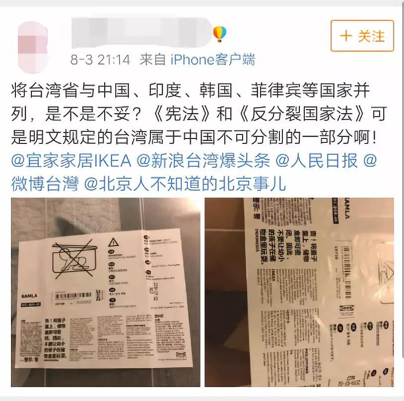 """眼皮子底下犯案!宜家一直将香港台湾与中国""""并列"""""""