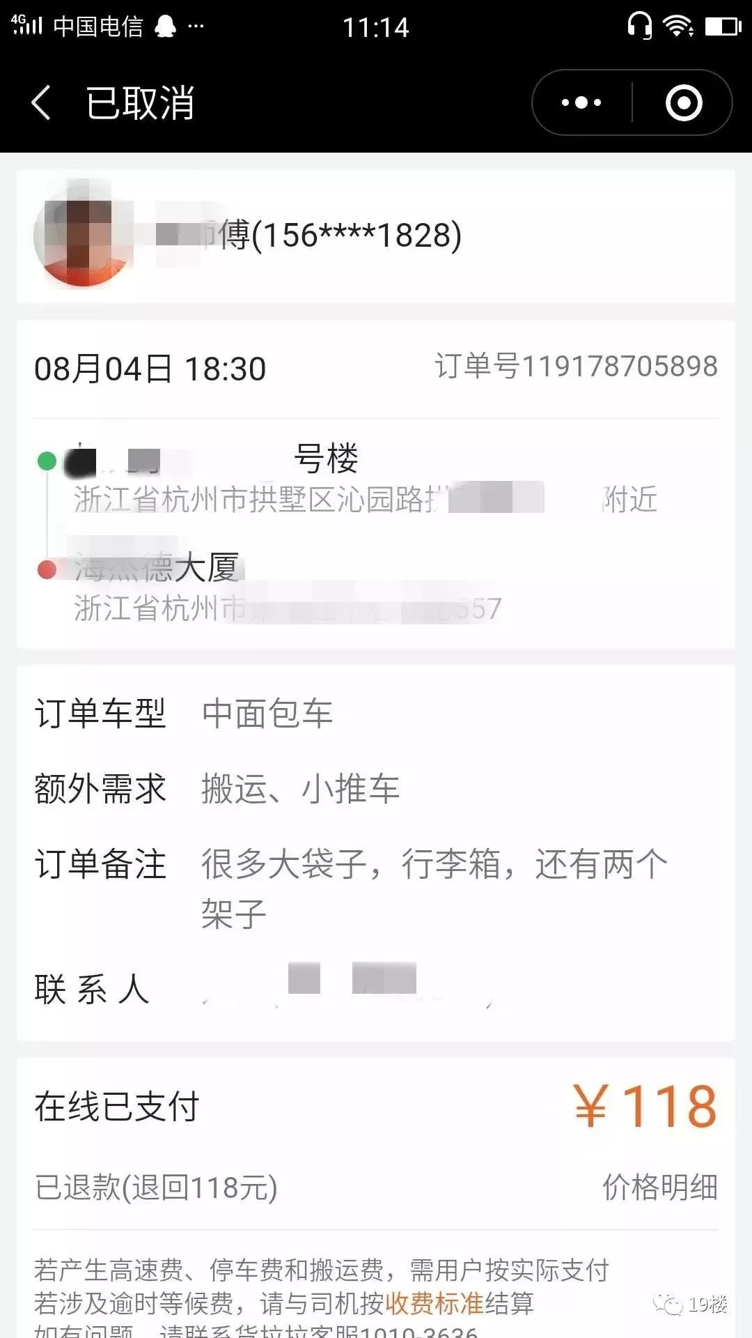 杭州女孩遭货拉拉司机性骚扰 住酒店20天不敢回家