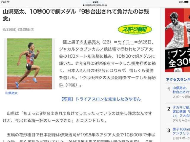 苏炳添百米夺金征服日本网友:中国除了足球,其他太强