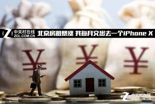 北京房租暴涨 我每月交出去一个iPhone X