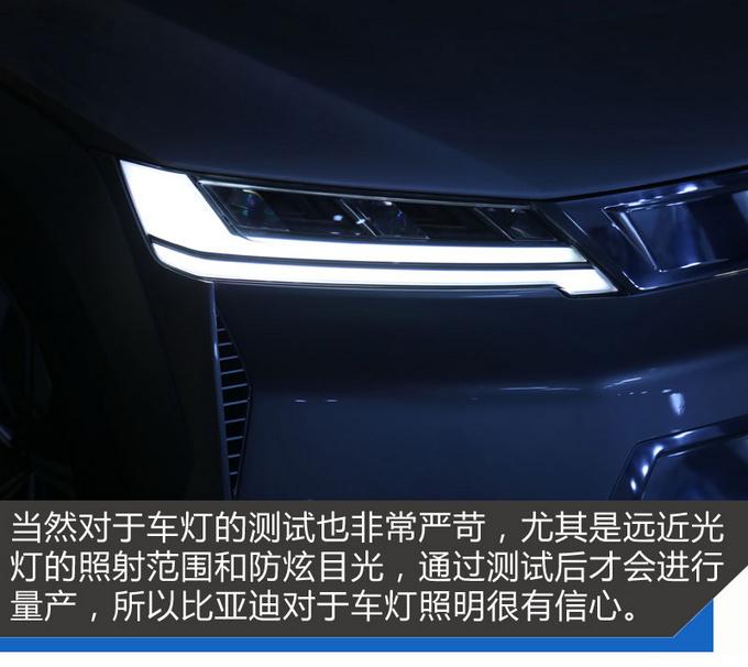 用LED照亮未来之路 看比亚迪如何花样玩车灯-图6