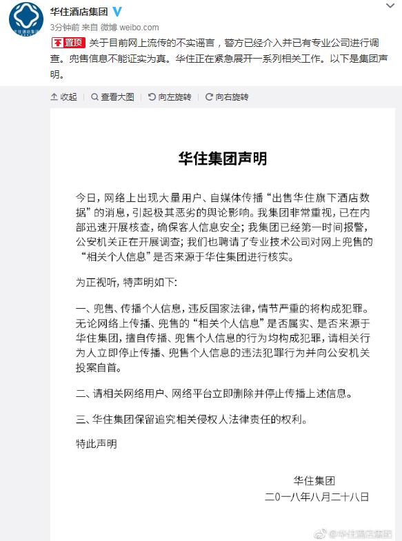 网传华住酒店用户数据被泄露 华住回应:已报警