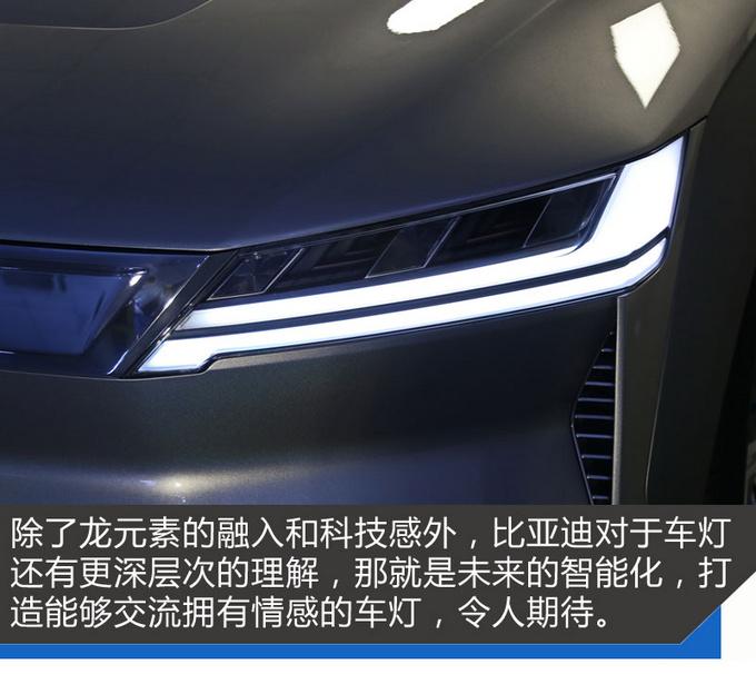 用LED照亮未来之路 看比亚迪如何花样玩车灯-图8
