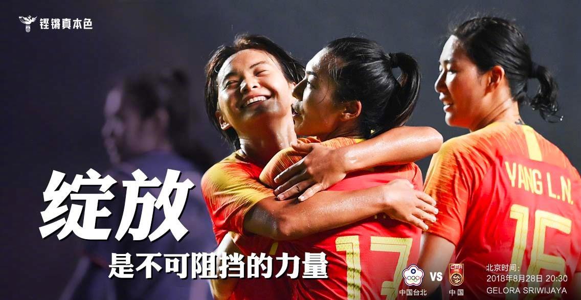 """中国女神门将出现""""超级超级巨大的失误"""",对方球员错失空门"""