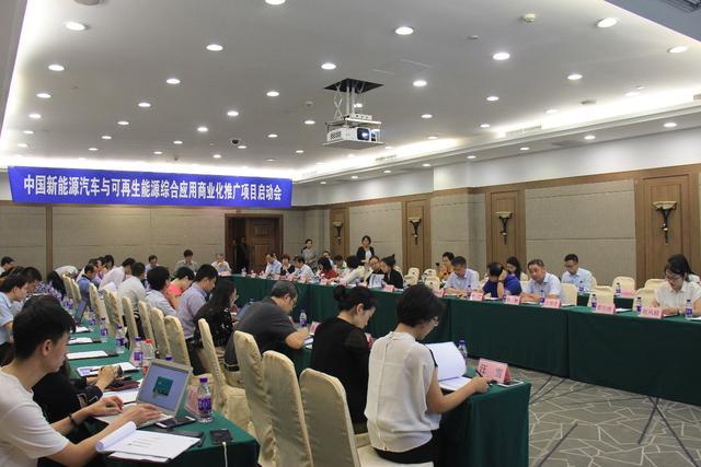 全球环境基金(GEF)中国新能源汽车和可再生能源综合应用商业化推广项目正式启动