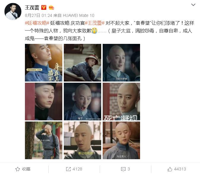 冻龄不输何炅,演戏25年没红,《延禧攻略》扮袁春望被骂到关评论