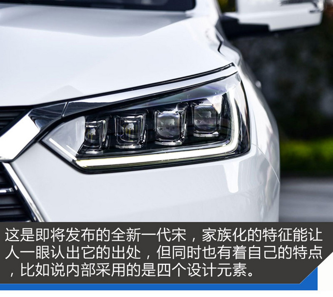 用LED照亮未来之路 看比亚迪如何花样玩车灯-图5