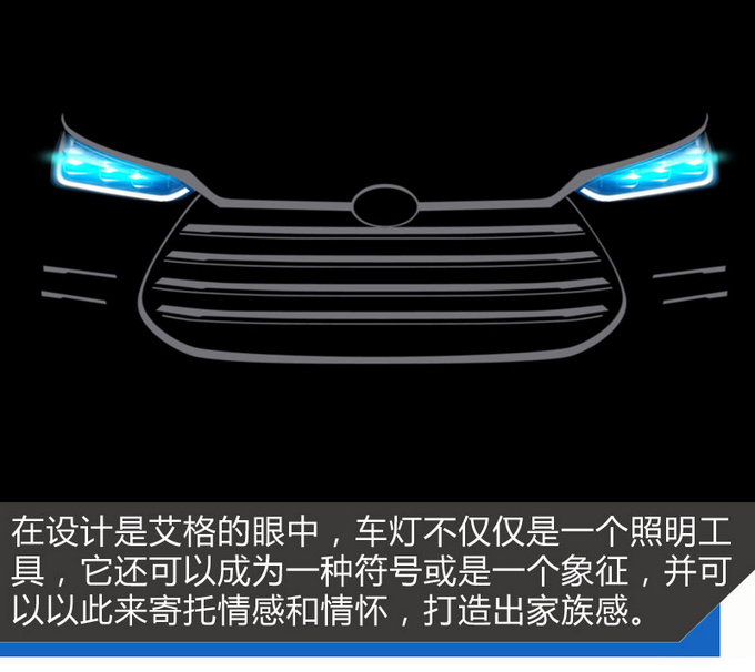 用LED照亮未来之路 看比亚迪如何花样玩车灯-图1