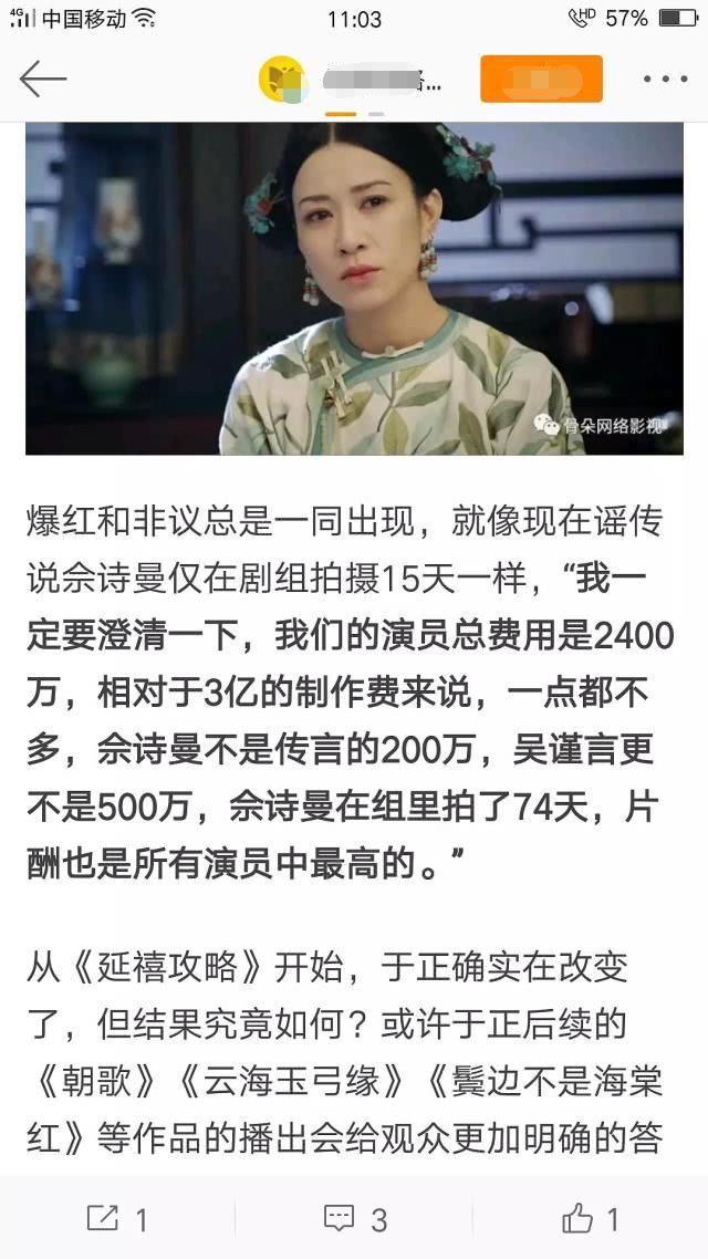 于正澄清《延禧》片酬传闻:总费用2400万 佘诗曼最高