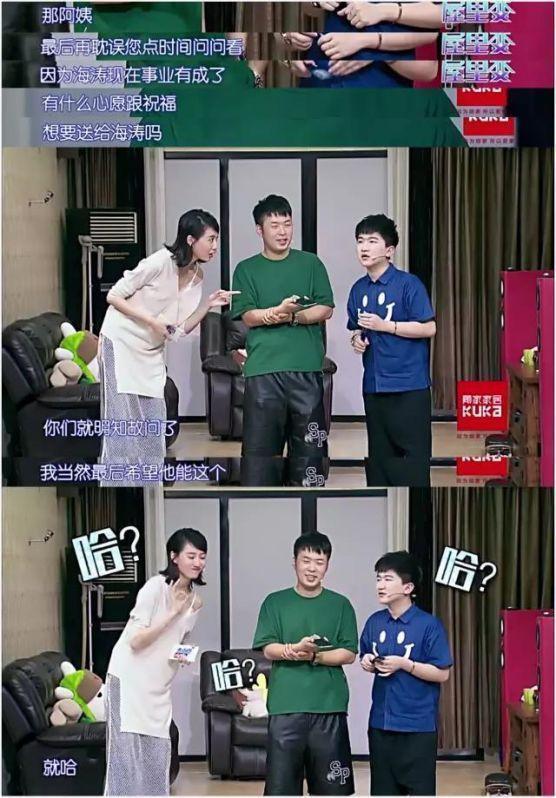 沈梦辰与杜海涛父母关系难处理?自曝想结婚但自己说了不算!
