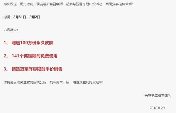 庆亚运会夺冠 《英雄联盟》启福利活动