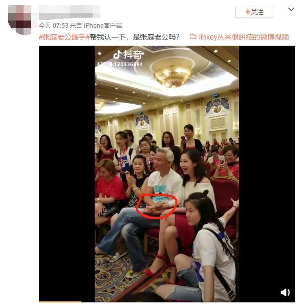 张庭老公参加微商大会还与别的女人十指相扣?网友:我不心疼女神