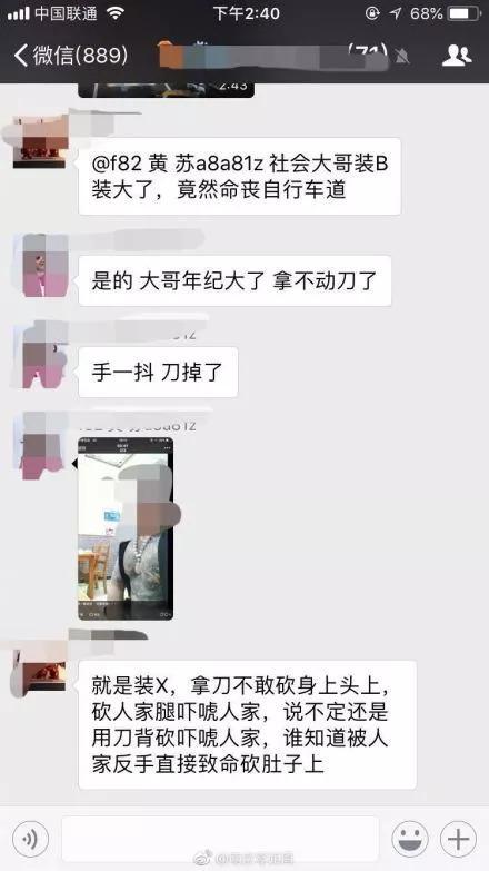 昆山纹身男刘海龙生平事迹: 2001年7月因犯盗窃罪被北京市东城区人民