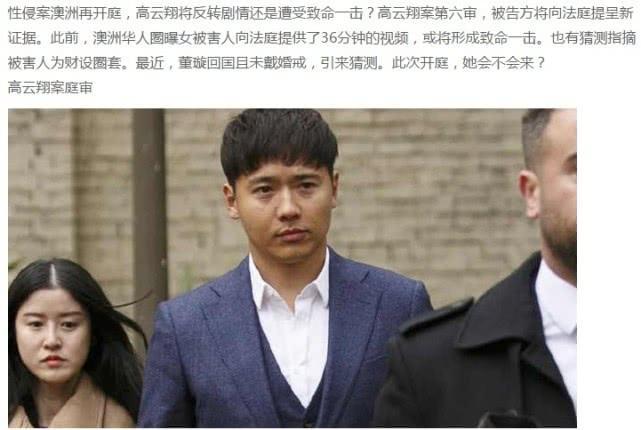 高云翔案最新结果:新证人被采取保护,案情再次被延后审理