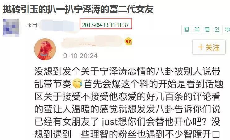 疑似宁泽涛女友曝光:标准白富美,23岁就有私人飞机