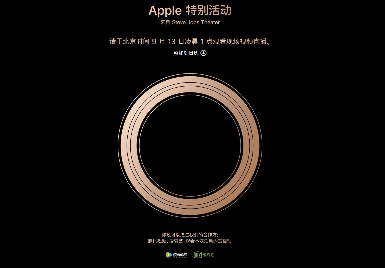 苹果将于9月13日凌晨1点召开新品发布会