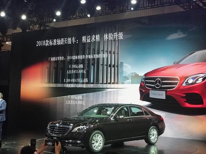 奔驰新款标轴E级开卖 售价区间45.38-51.68万元-图2