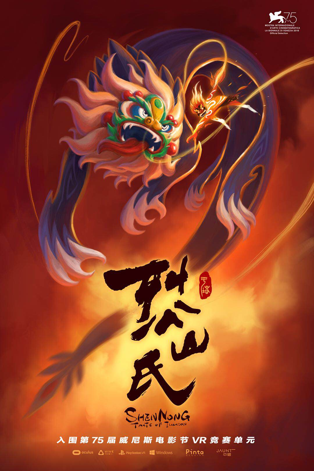 中国动画《烈山氏》征战威尼斯,带你用VR视角看东方故事