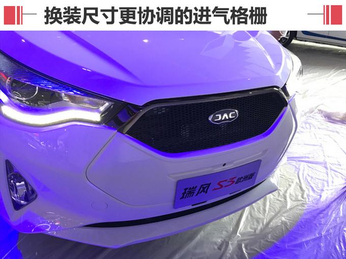 江淮瑞风S3欧洲版正式开卖 售6.0万-9.0万元-图2