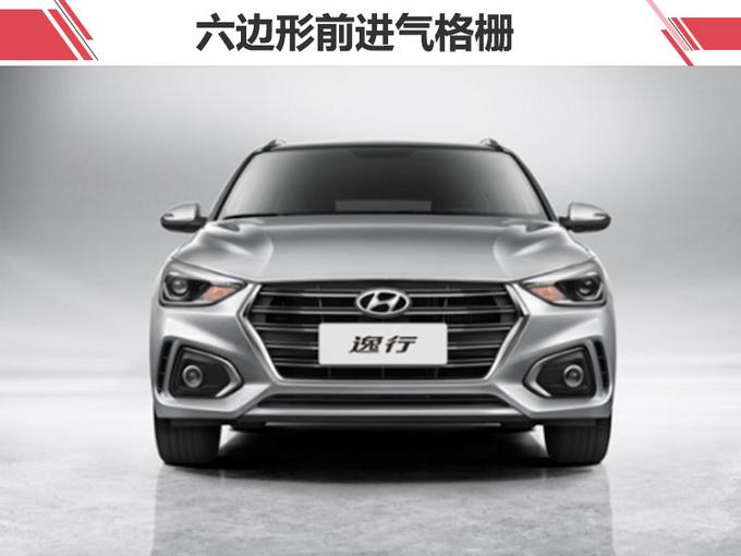 北京现代逸行正式开卖售价XX万-XX万元-图2