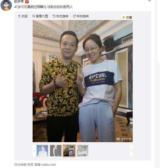 闫妮素颜照没P图就被发出来了,网友:前置摄像拍的吧