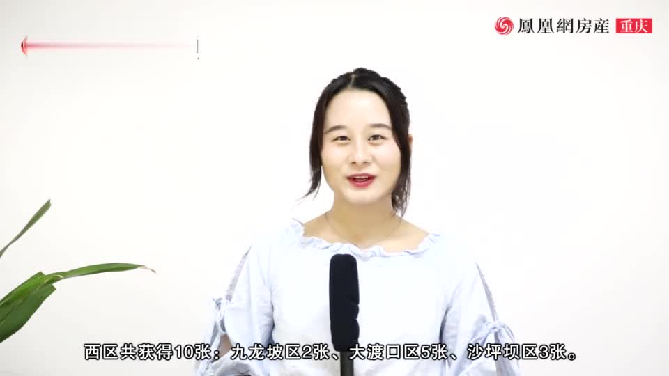 """地产八点档第十期:""""重庆楼市金九开学第一课"""""""