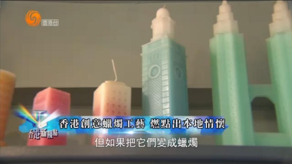 2018-09-29香港新视点 香港创意蜡烛工艺 燃点出本地情怀
