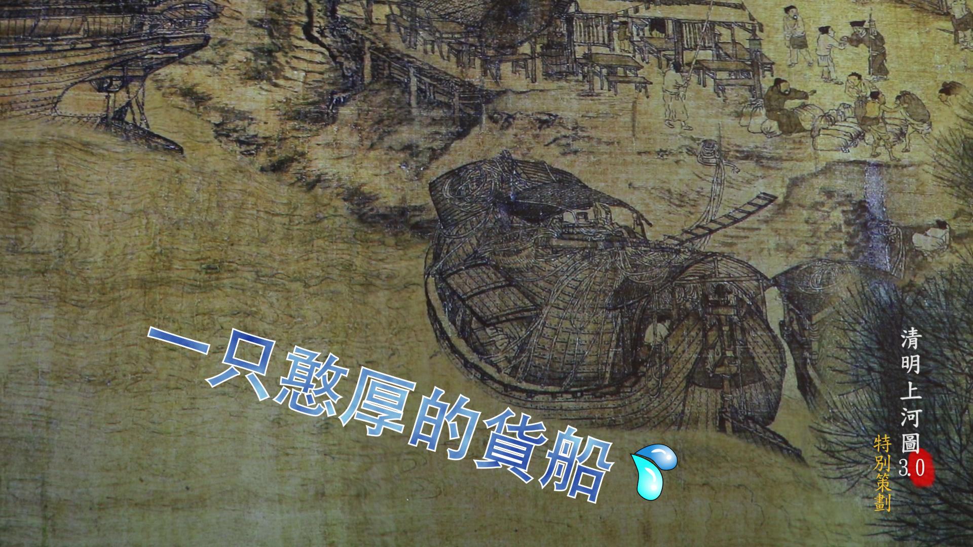清明上河图3.0丨宋代''海上瓷器之路''