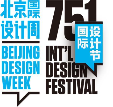 """2018北京国际设计周-751国际设计节新闻发布会,""""好吃的设计""""惊艳全场"""