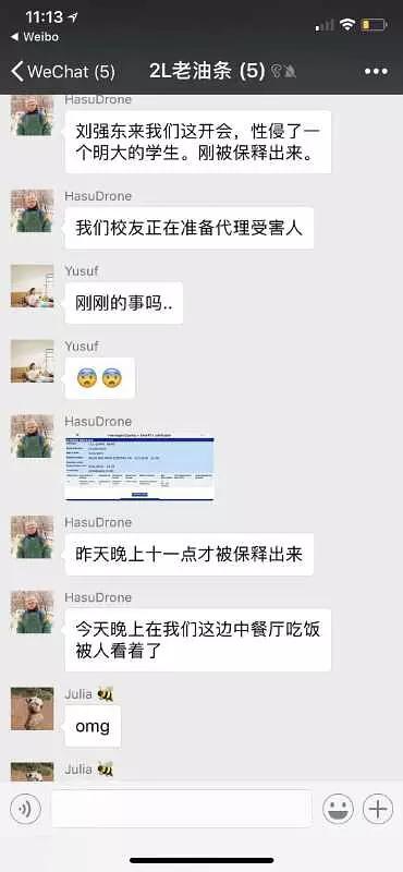 刘强东被传性侵女大学生在美被捕 百度热搜 图3