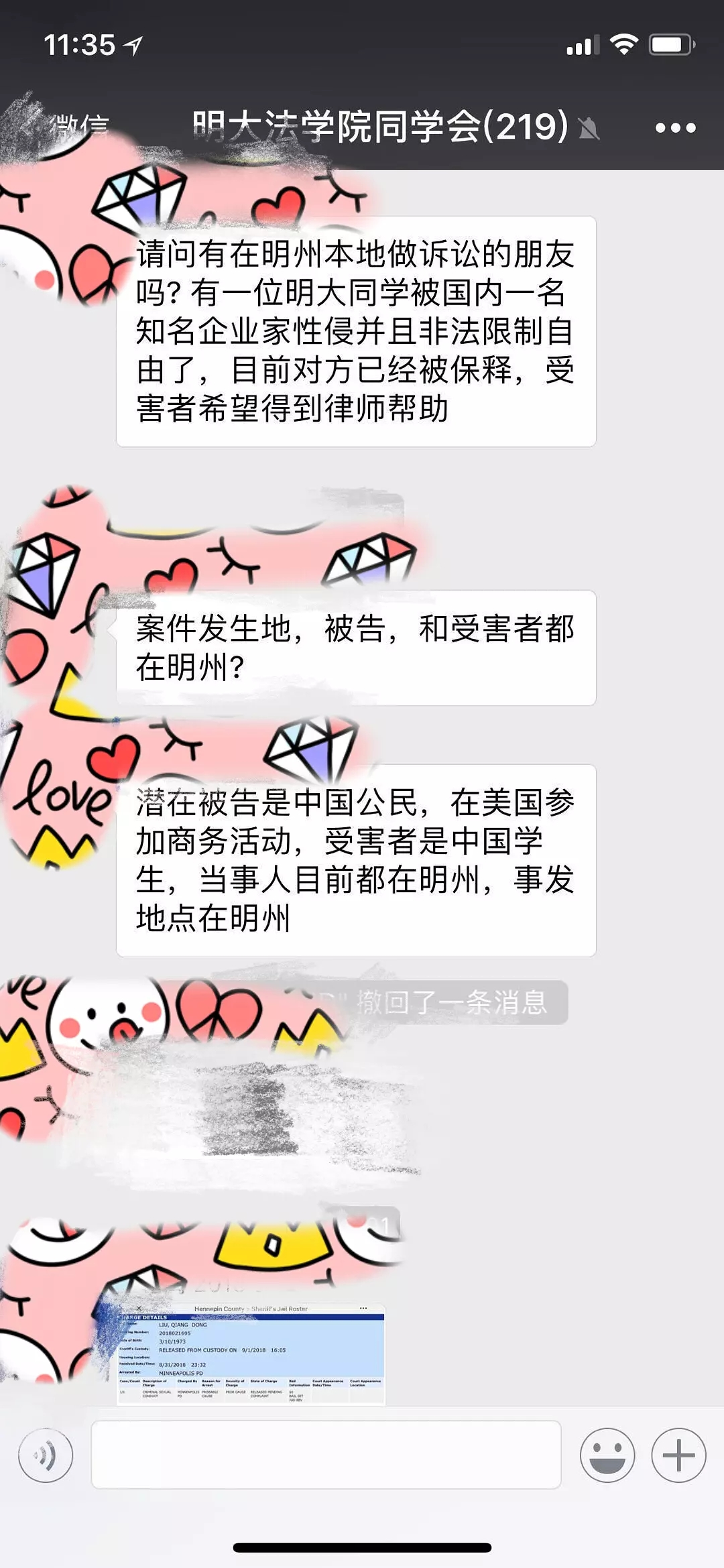 刘强东被传性侵女大学生在美被捕 百度热搜 图2