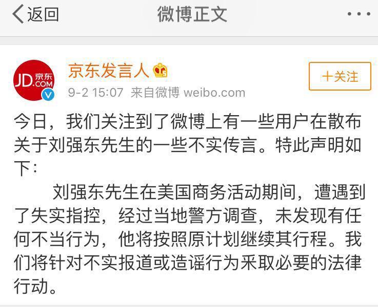 刘强东被传性侵女大学生在美被捕 百度热搜 图4