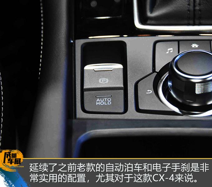 马自达CX-4成都车展秀了一个小动作  秒获关注度-图4
