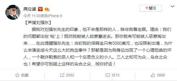 周立波声援刘强东说了什么 周立波为什么声援刘强东  娱乐八卦 图7