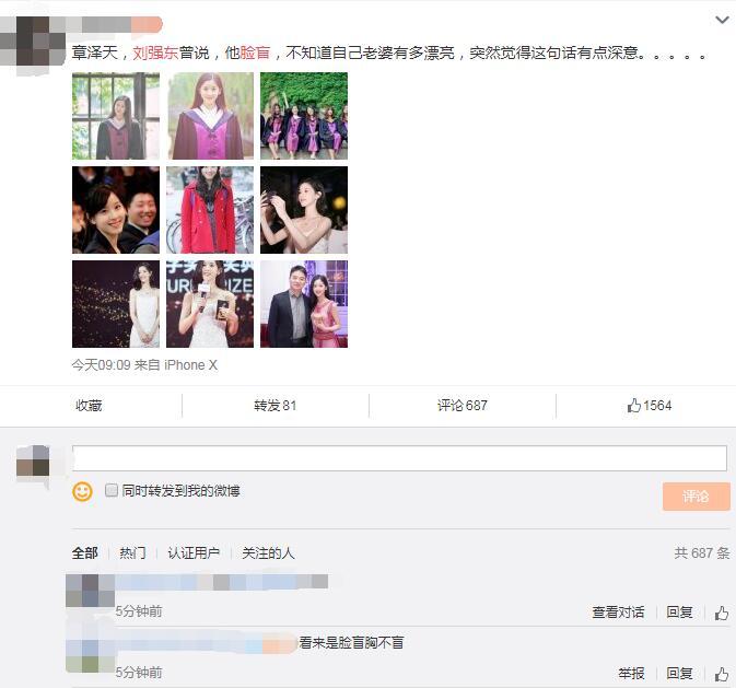 周立波声援刘强东说了什么 周立波为什么声援刘强东  娱乐八卦 图3