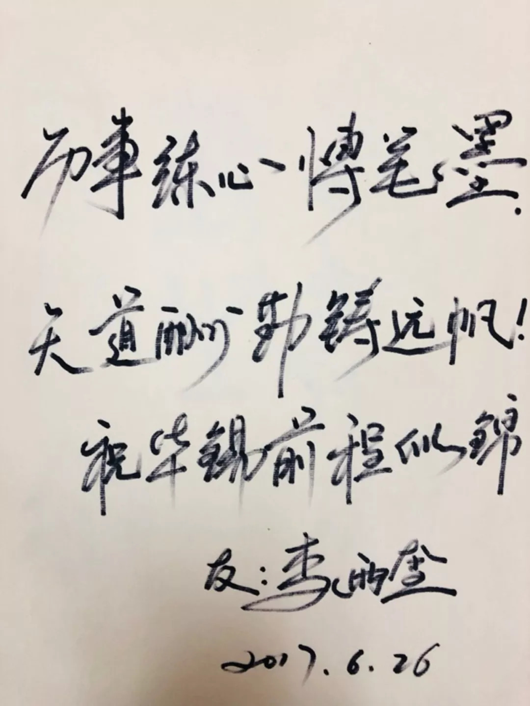 毕业一年后,重新看这些初中写给我的抄报,意义恩师手寄语熊猫爱国图片