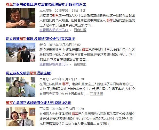 周立波声援刘强东说了什么 周立波为什么声援刘强东  娱乐八卦 图9