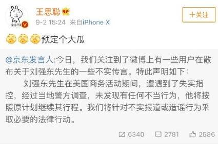 周立波声援刘强东说了什么 周立波为什么声援刘强东  娱乐八卦 图5