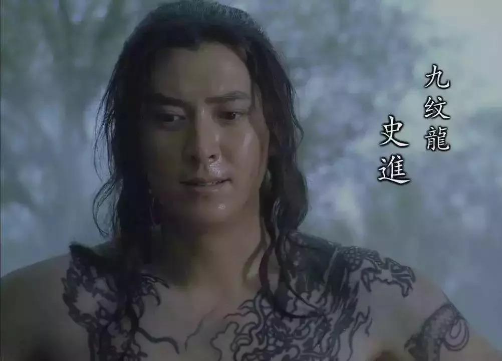 ▲《水浒传》中九纹龙史进剧照