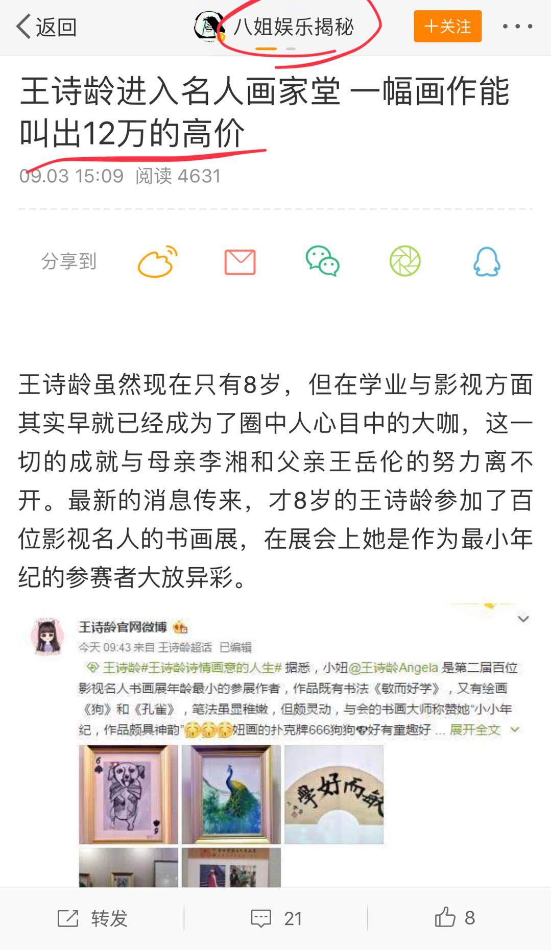 书画展于月仙抢刘晓庆风头,李湘女儿王诗龄的画据传要卖10万!